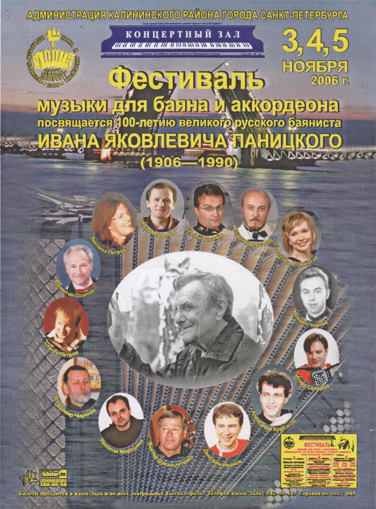 Афиша Фестиваля 2006 года