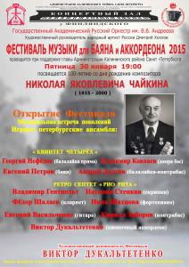 Афиша_А1_Фестиваля_2015_30_января