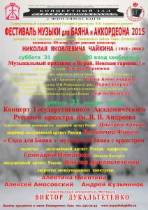 Афиша_А1_Фестиваля_2015_31_января_исправл