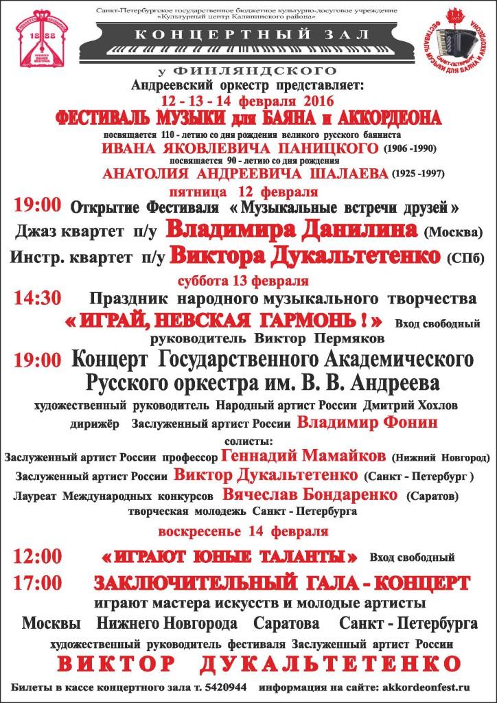 Афиша_Фестиваля_2016_формат_А4_для_Финзала_25_января