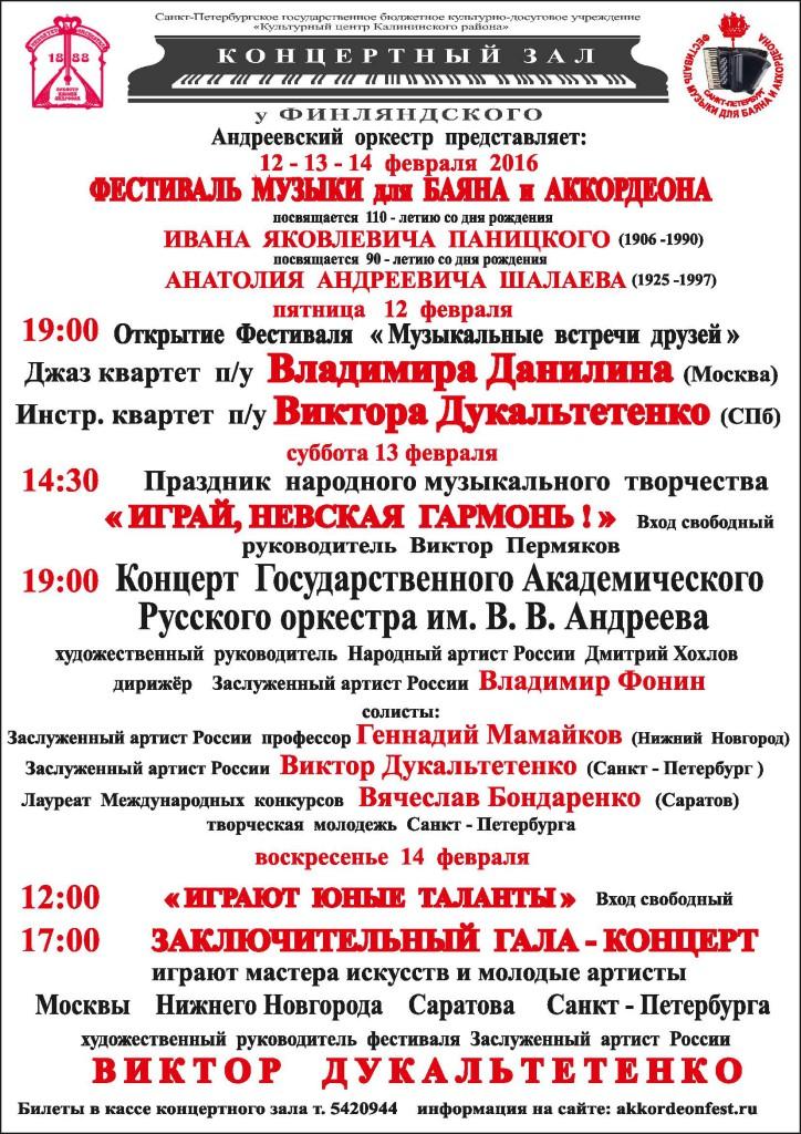Афиша_Фестиваля_2016_формат_А4_для_Финзала_25_января2