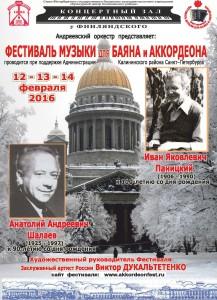 Буклет_фестиваля_2016_для_сайта 17 марта 2016_Страница_01