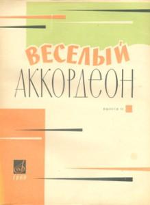 Весёлый_аккордеон_выпуск_ №4