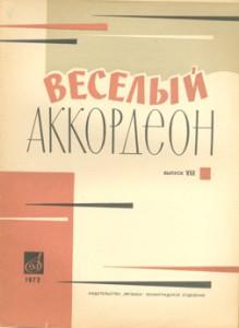 Весёлый_аккордеон_выпуск_ №8