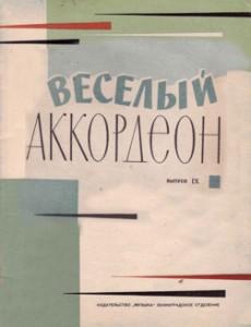 Весёлый_аккордеон_выпуск_ №9