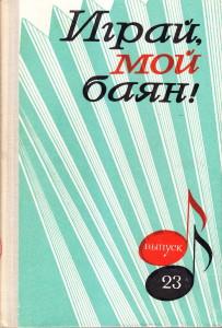 Играй_мой_баян_выпуск_23обл