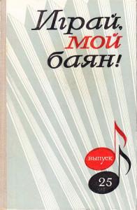 Играй_мой_баян_выпуск_25обл