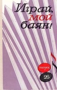 Играй_мой_баян_выпуск_26обл