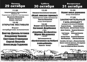 Программа 2010