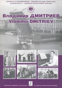 Ушаков_Владимир_Владимир_Дмитриев_Вып1_Страница_01