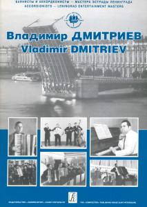 Ушаков_Владимир_Владимир_Дмитриев_Вып2_Страница_01