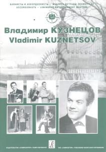Ушаков_Владимир_Владимир_Кузнецов_Вып2_Страница_01