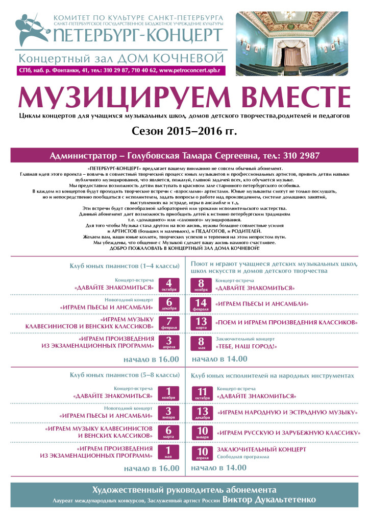 Svodnay_afisha